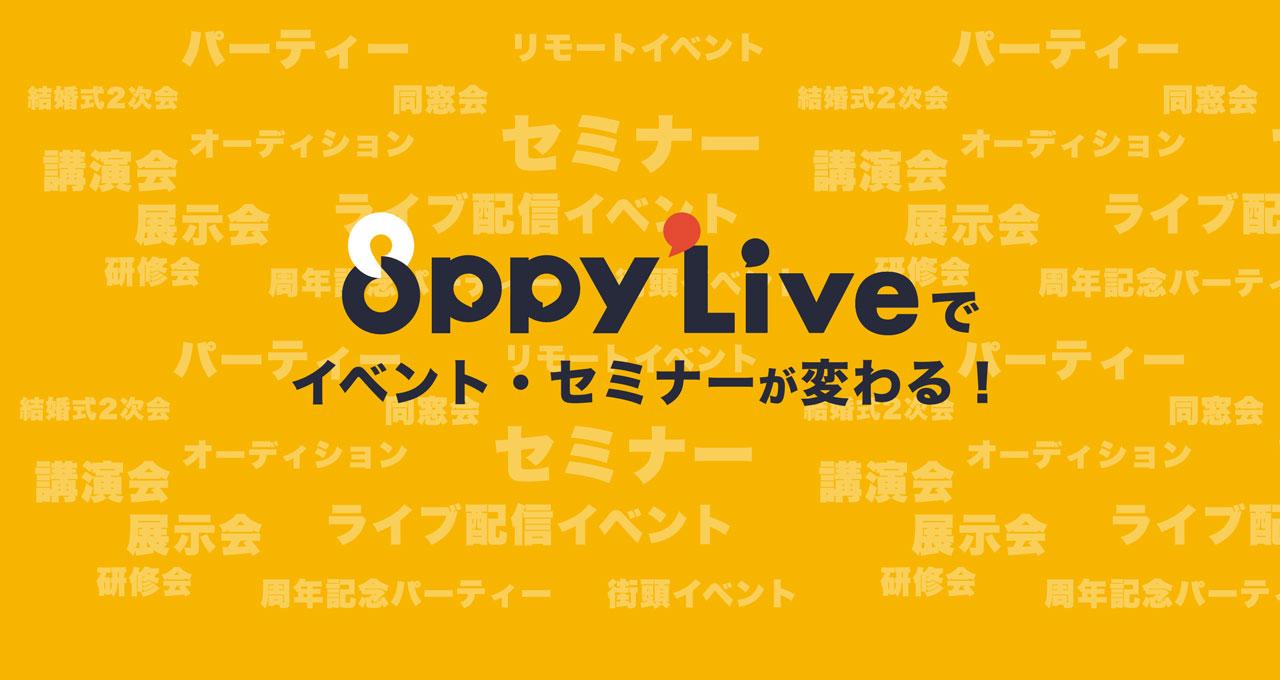 8ppy Liveでイベント・セミナーが変わる!